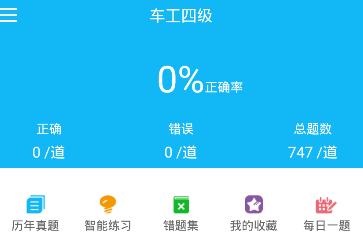 星建智培训学校官方app