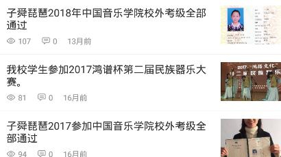 临沂子舜琵琶学校官网app