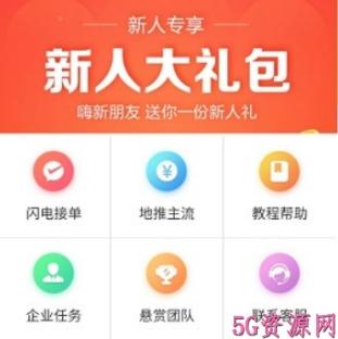 码帮聚合任务平台app