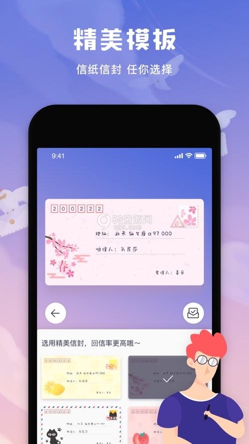漫�]匿名寄信app