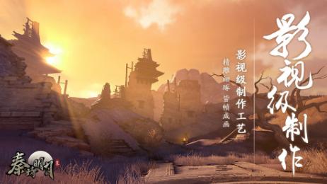 秦时明月世界官网
