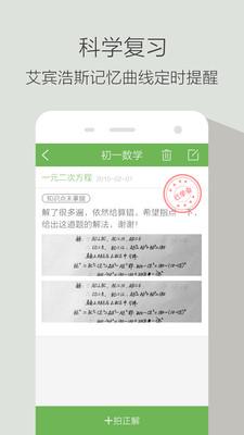 错题斩app最新版