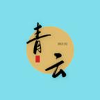 青云�R聚安卓版v11.1.22