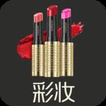 美到家彩妆资讯appv1.0