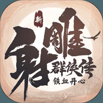 新射雕群侠传之铁血丹心九游版