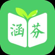 商务印书馆涵芬APPv1.0