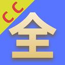 影视大全cc最新免费版v2.5.3