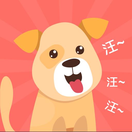 它说宠物翻译器猫狗语言翻译v3.1.4