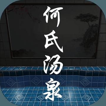 何氏汤泉关联线索新版