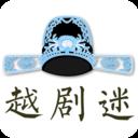 越剧迷越剧戏曲艺术平台appv1.6.0