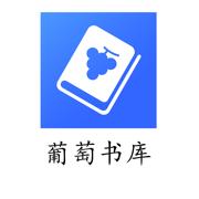 葡萄���烀赓M小�f��x器v1.3.1
