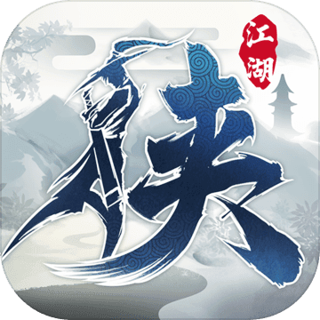 下一站江湖内测版下载v1.0
