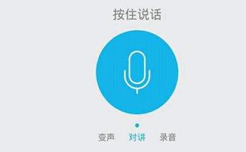 手机qq语音聊天变声软件