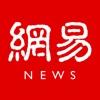 苹果网易新闻精编版v2.0