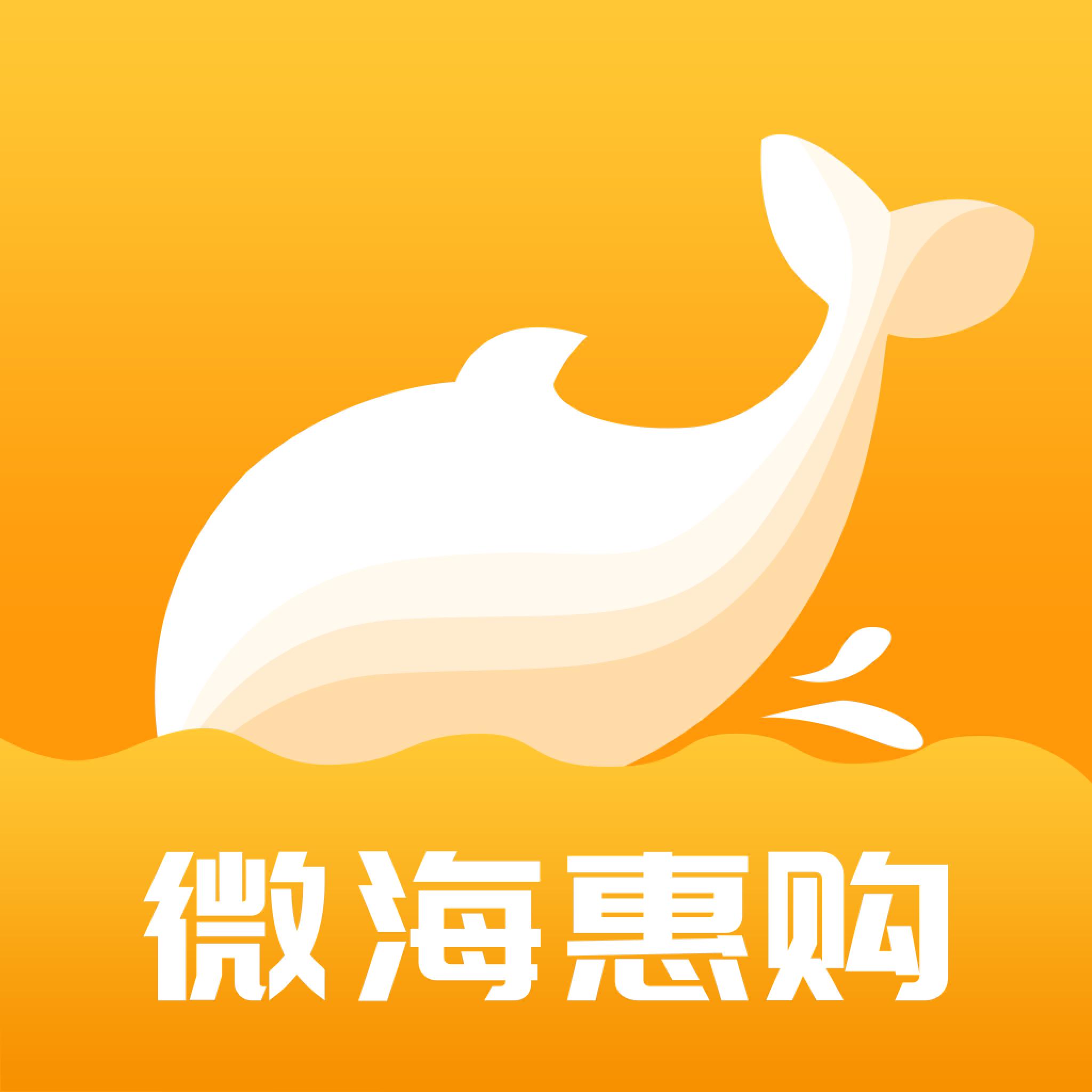 微海惠购餐饮物料采购平台手机版v1