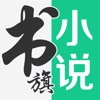 书旗小说ios去广告版4.4.1 官方iPhone版