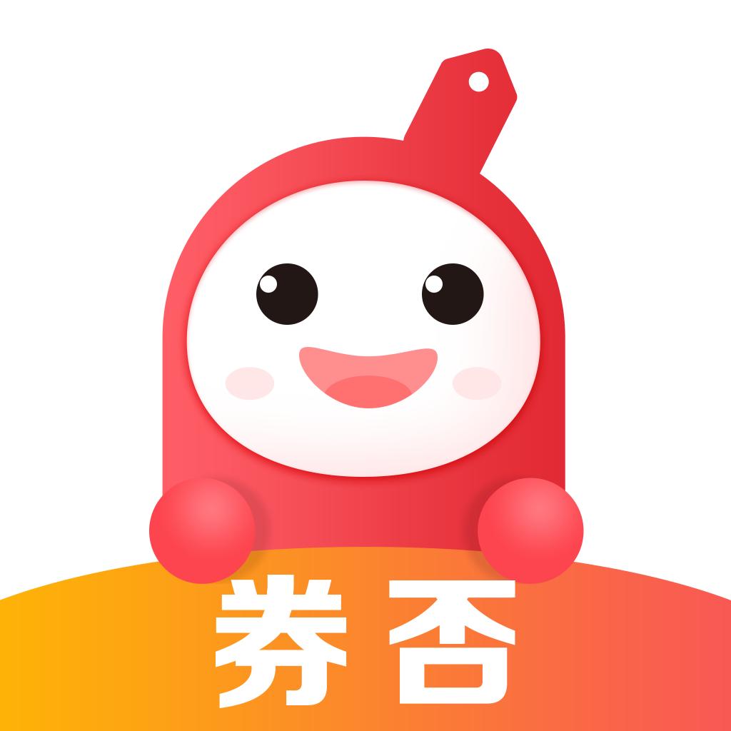 券否自购省钱网最新版v1.0