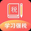 学习兴税官网版v1.0