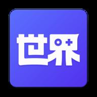 世界频道游戏社交盒子v1.0