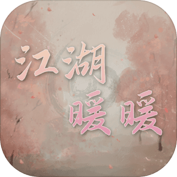 江湖暖暖文字mud手游v1.0.0