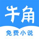 牛角小说辅助阅读器appv2.3.6