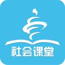 青岛社会课堂app官方下