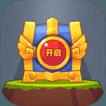 宝箱英雄无限宝箱版v1.0