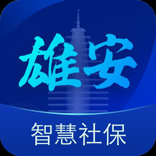 雄安智慧社保app安卓版v1.0