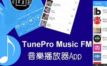 类似TunePro的软件