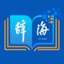 手机版辞海字典下载v1