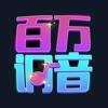 三体百万调音app官方版(线上KTV)v1