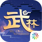武林外�魇钟翁O果版v1.33.180