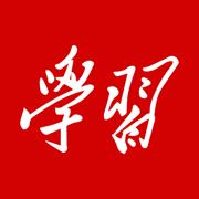 苹果手机学习强国v2.13.1