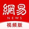 手机版网易新闻视频版苹果版v4.0.0