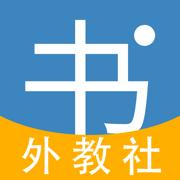 上海外教社WE Read电子书appv2.60