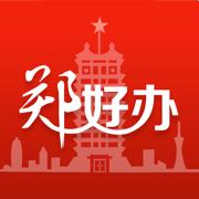 郑好办app苹果手机下载v1.0