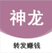 神龙咨询转发赚钱appv1.0.1