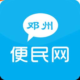 邓州便民网手机版v1.0