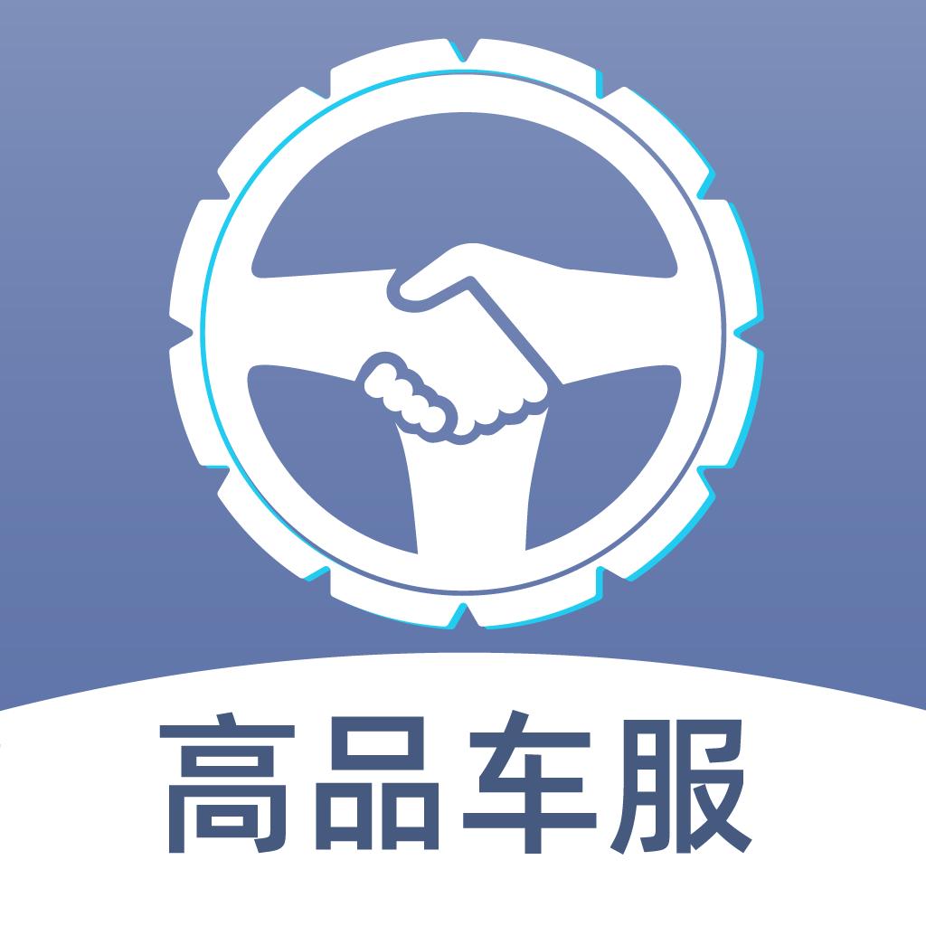 高品车服汽车服务软件v2.0.0