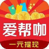 爱帮咖做任务赚钱appv1.0