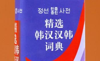 好用的韩语字典app