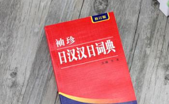 好用的日语词典软件