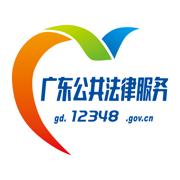 广东法律服务网12348appv1.3.0