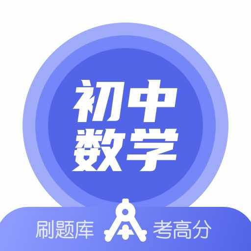 初中��W君app官方版v1.9.7