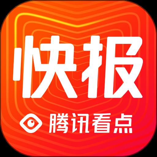 腾讯看点周刊(原天天快报)看新闻赚钱appv6.9.30