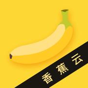 香蕉云硬盘appv1.8