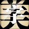 字体美化大师文字主题美化最新版v8.3.1