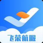 飞荣航服商旅服务平台v1.0