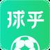 球乎足球短视频appv1.3.5