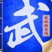 武林风云传手游最新版v1.0